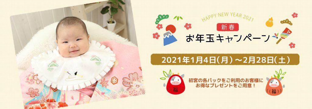 slide-newhatsu-2021